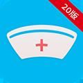 护考通 V4.2.5 最新PC版