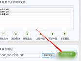 分割宝怎么合并PDF文件 合并方法介绍