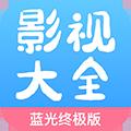 七七影视大全 V1.9.3 安卓版