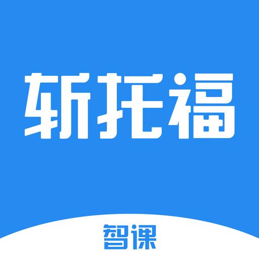 智课斩托福 V3.7.15 最新PC版