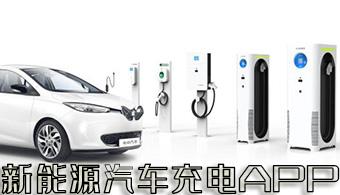 新能源汽车充电APP