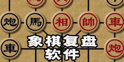 中国象棋复盘软件