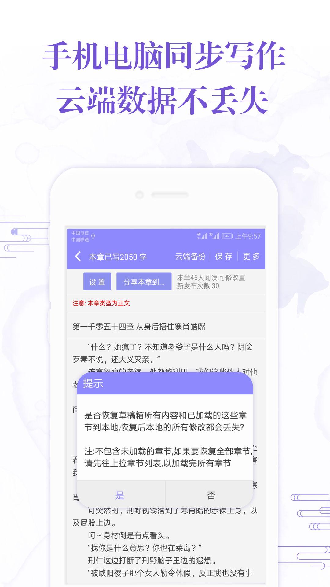 手机写小说客户端 V3.5.5 安卓最新版截图1