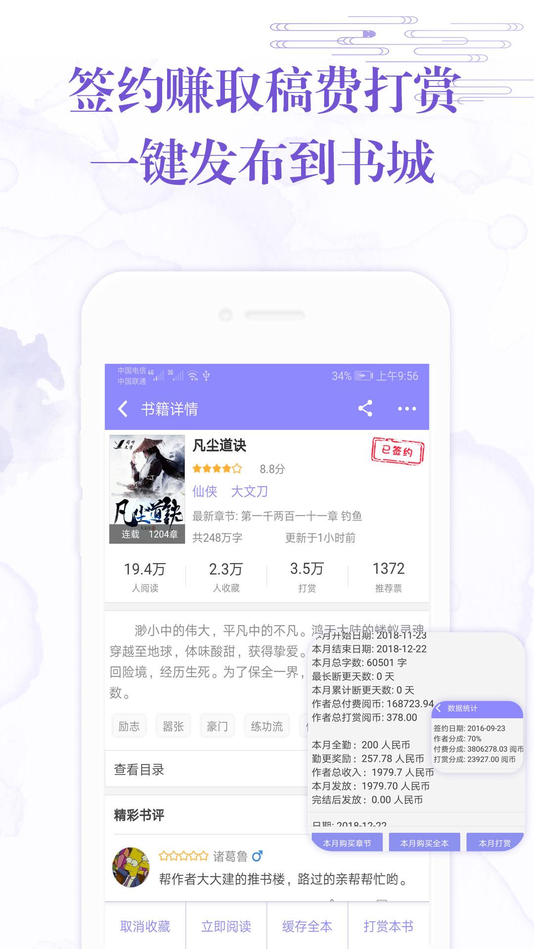 手机写小说客户端 V3.5.5 安卓最新版截图4