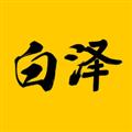 白泽艺考 V1.5.5 安卓版