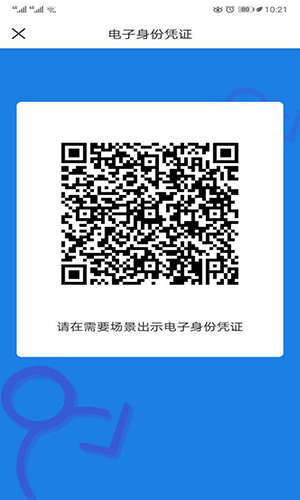 证照卡包 V2.0.21 安卓版截图4
