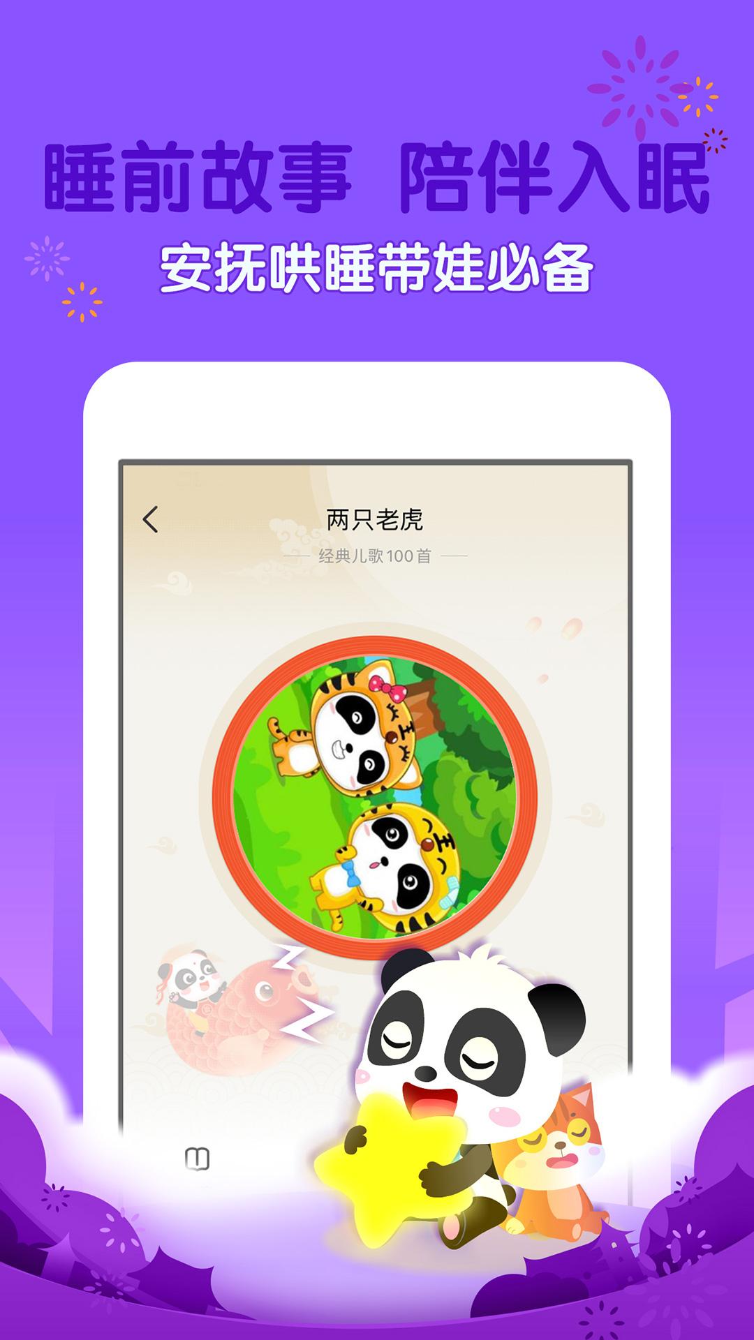 宝宝巴士儿歌 V3.7.6 安卓版截图3