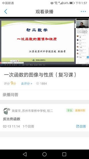 苏州线上教育 V3.3.1 安卓版截图1