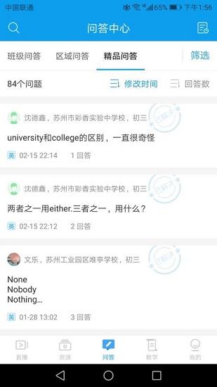 苏州线上教育 V3.3.1 安卓版截图2