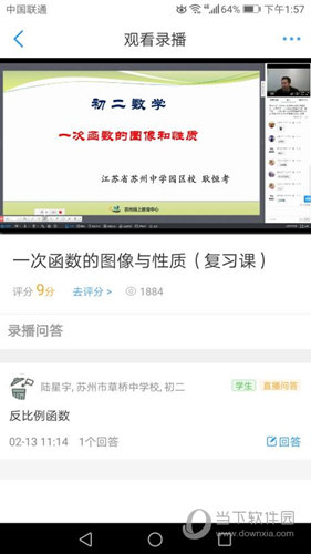 苏州线上教育APP