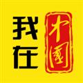 我在中国 V1.0.2 安卓版