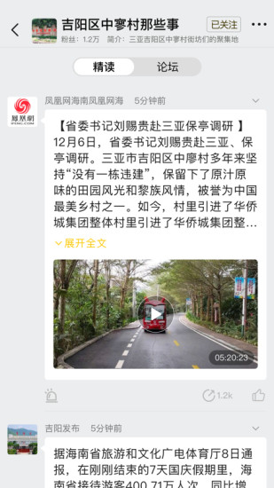 我在中国 V1.0.2 安卓版截图4