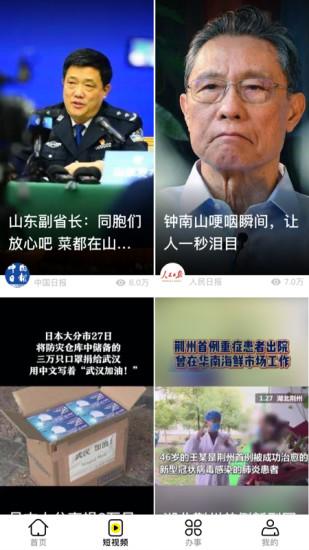 我在中国 V1.0.2 安卓版截图3