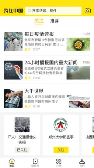 我在中国 V1.0.2 安卓版截图2