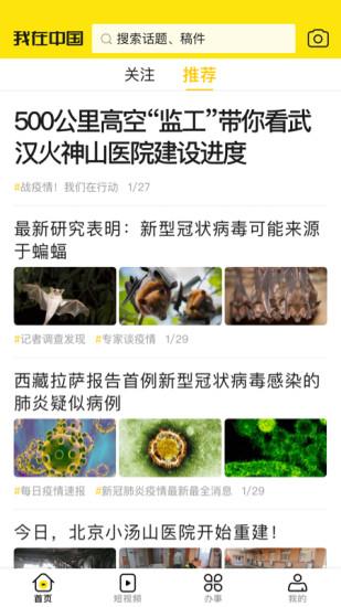 我在中国 V1.0.2 安卓版截图1