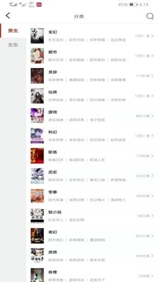 墨鱼小说 V1.1.5 安卓最新版截图2