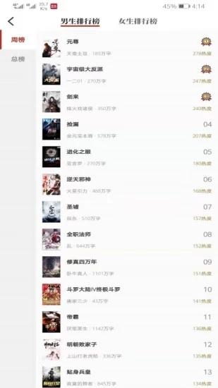 墨鱼小说 V1.1.5 安卓最新版截图3