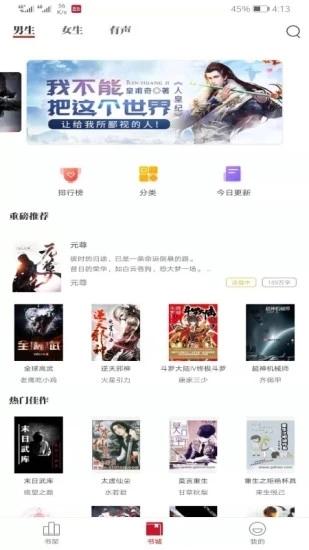 墨鱼小说 V1.1.5 安卓最新版截图4