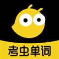 考虫单词 V1.2.0 安卓版