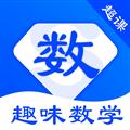 超课趣味数学 V1.0.2 安卓版