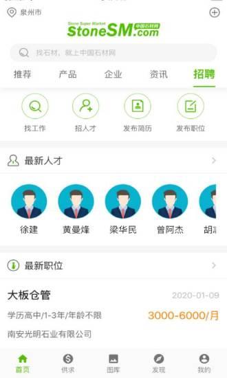 中国石材网 V4.8.7 安卓版截图3