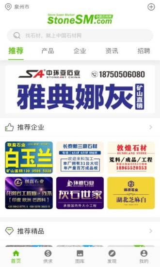 中国石材网 V4.8.7 安卓版截图2