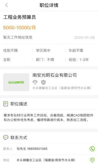中国石材网 V4.8.7 安卓版截图4