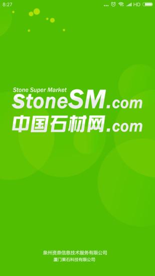 中国石材网 V4.8.7 安卓版截图1