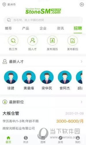 中国石材网APP