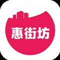 惠街坊 V1.1.1 安卓版