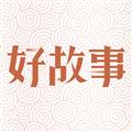 中国好故事 V1.3.0 安卓版