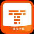 字幕王 V1.0.0 安卓版
