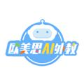 欧美思AI外教 V1.0.2 安卓版