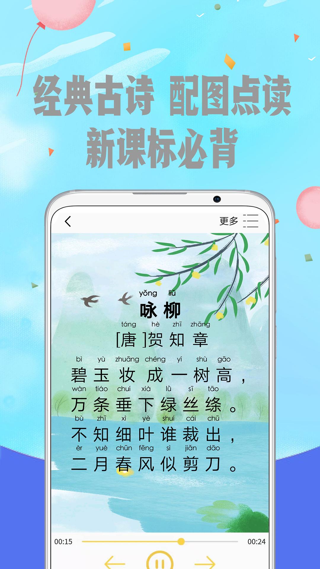 爱拼音 V5.0 安卓版截图4
