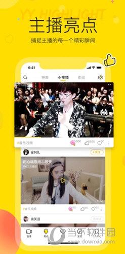 YY语音iOS版