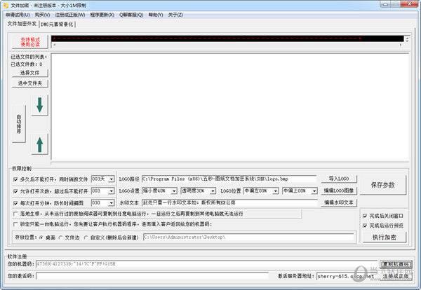 五秒图纸文档加密系统
