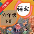 人教小学语文六下APP V3.9.10 安卓版