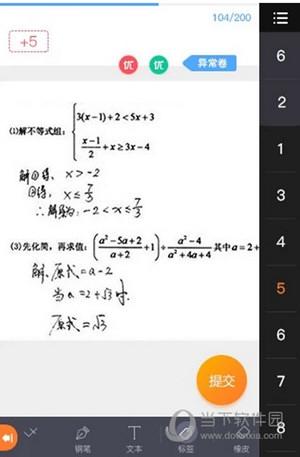 七天网络教师版 V1.7.7 安卓版截图3