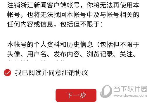 浙江新闻客户端下载