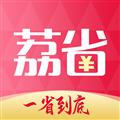 荔省 V2.9.3 安卓版