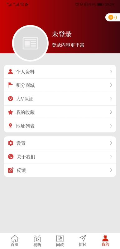 云上柘城客户端 V2.3.6 安卓版截图4