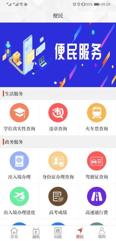 云上柘城客户端 V2.3.6 安卓版截图2