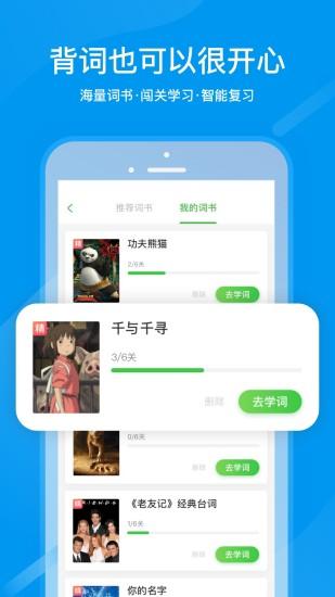 沪江网校手机版 V5.6.0 安卓最新版截图1