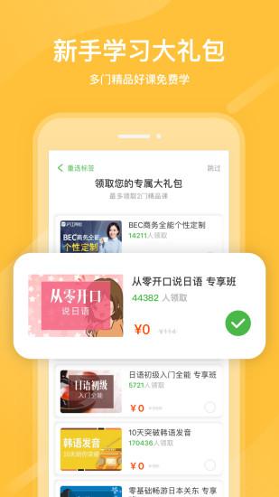 沪江网校手机版 V5.6.0 安卓最新版截图3