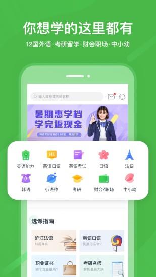 沪江网校手机版 V5.6.0 安卓最新版截图2