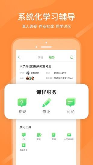 沪江网校手机版 V5.6.0 安卓最新版截图4