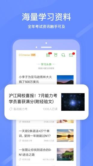 沪江网校手机版 V5.6.0 安卓最新版截图5
