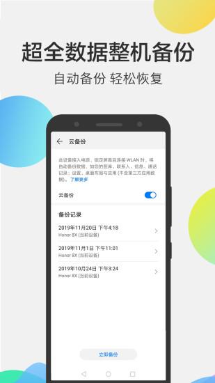华为手机文件管理器 V10.6.0.303 安卓版截图1