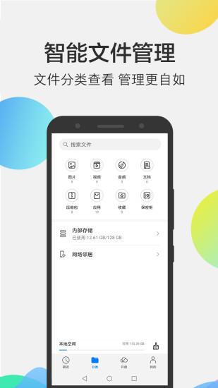 华为手机文件管理器 V10.6.0.303 安卓版截图5