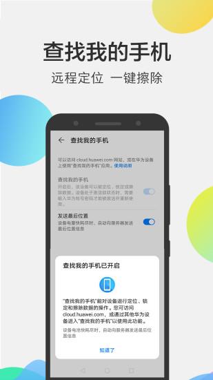 华为手机文件管理器 V10.6.0.303 安卓版截图3